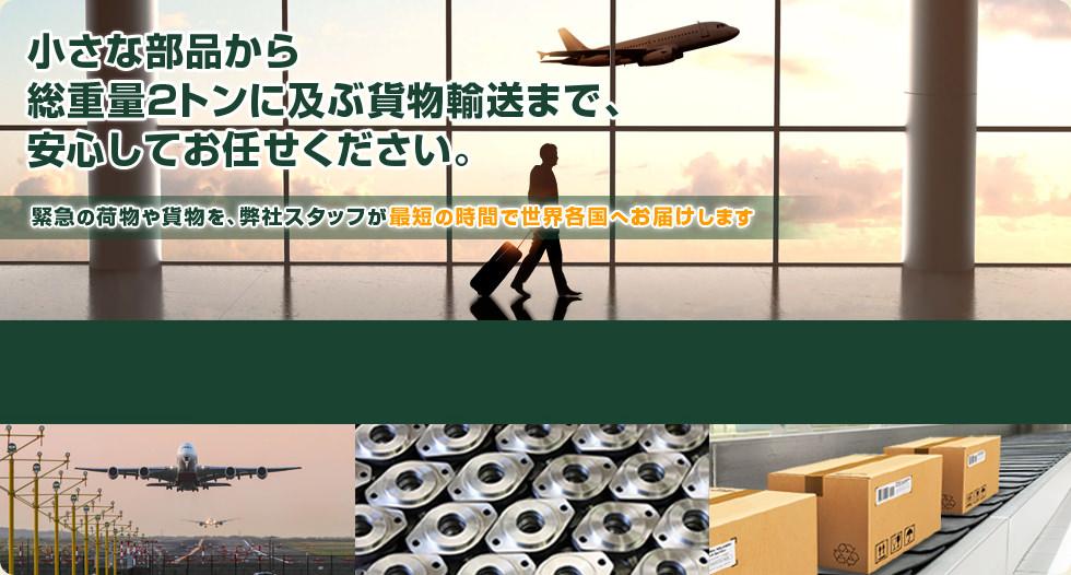 小さな部品から総重量2トンに及ぶ貨物輸送まで、安心してお任せください。