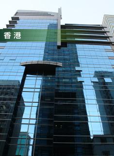 香港 オフィス
